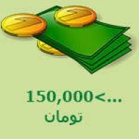 بیش از 150 هزار تومان